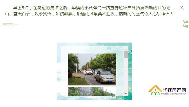 华镁房地产_08.jpg