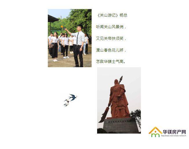 华镁房地产_29.jpg