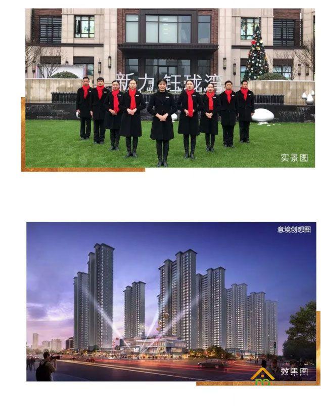 新力长沙钰珑湾_12.jpg